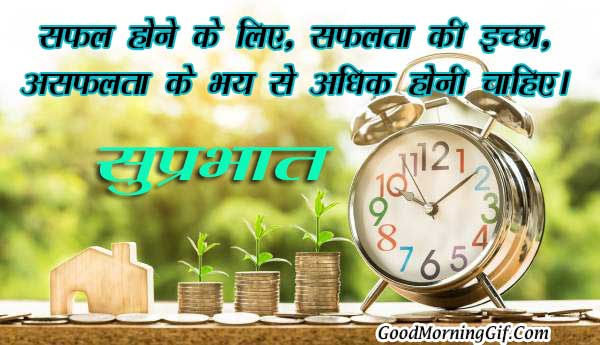 Good Morning Quotes Inspirational In Hindi 2