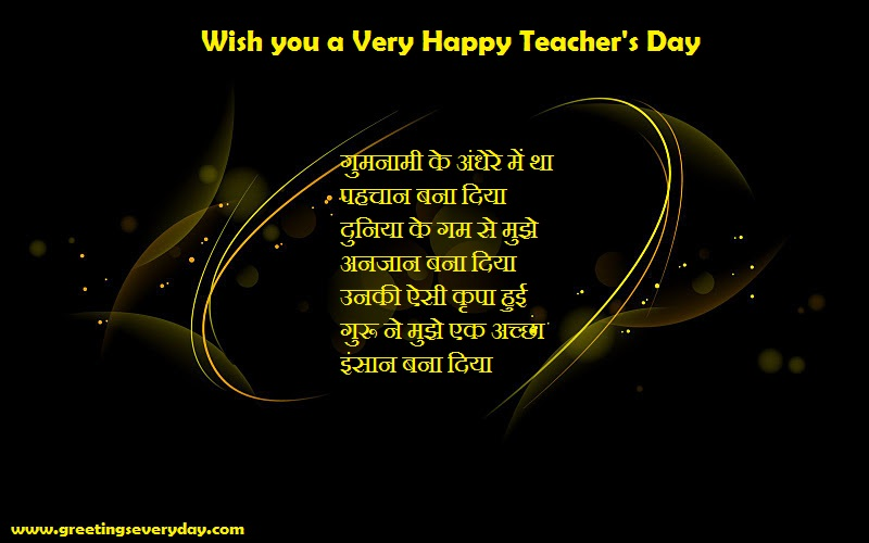 Teachers Day Quotes In Hindi 2