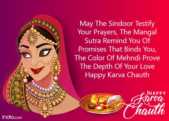 Karwa Chauth Quotes 3