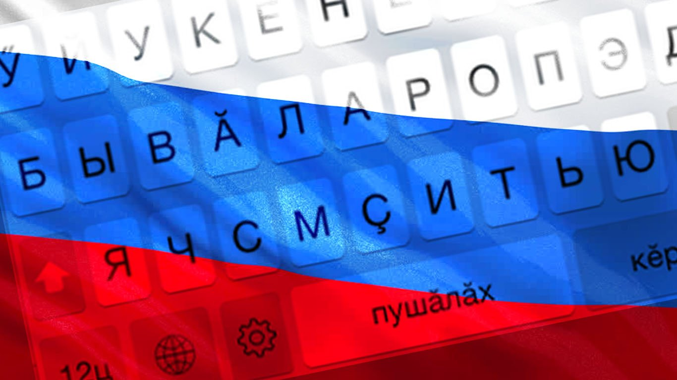 Russian smartphone keyboard composed with flag of Russia