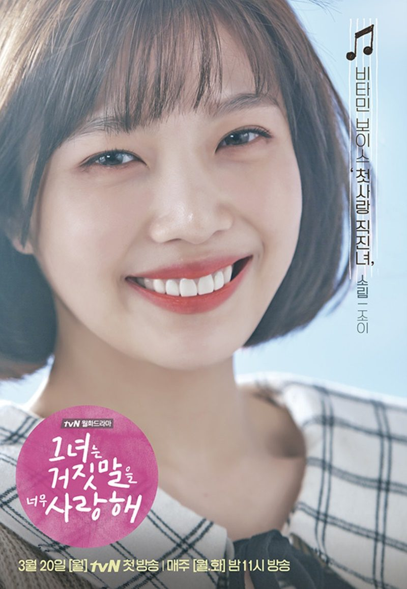 kpop idol joy character poster for dramas the liar and his lover
