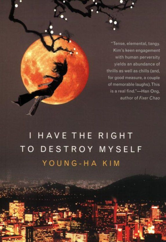 korean literature book i have the right to destroy myself cover