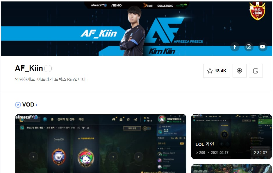 professional korean gamers kiin