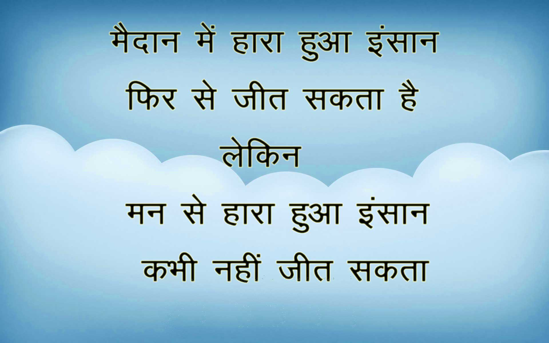 Life Quotes In Hindi For Whatsapp 2