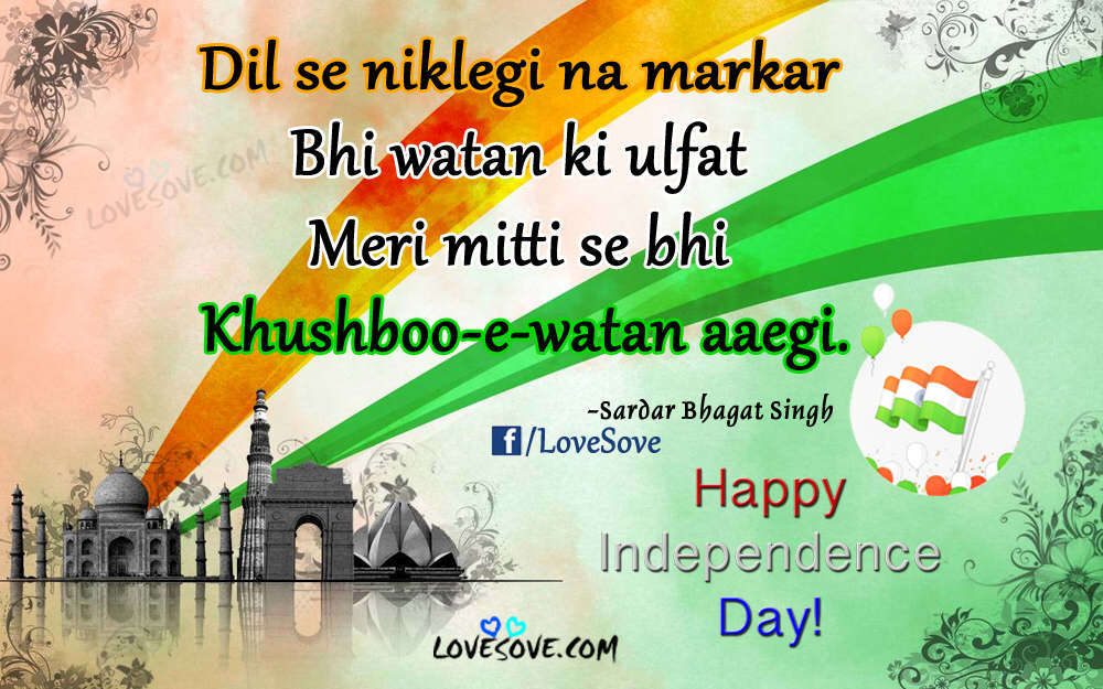 Independence Day Quotes In Hindi 1
