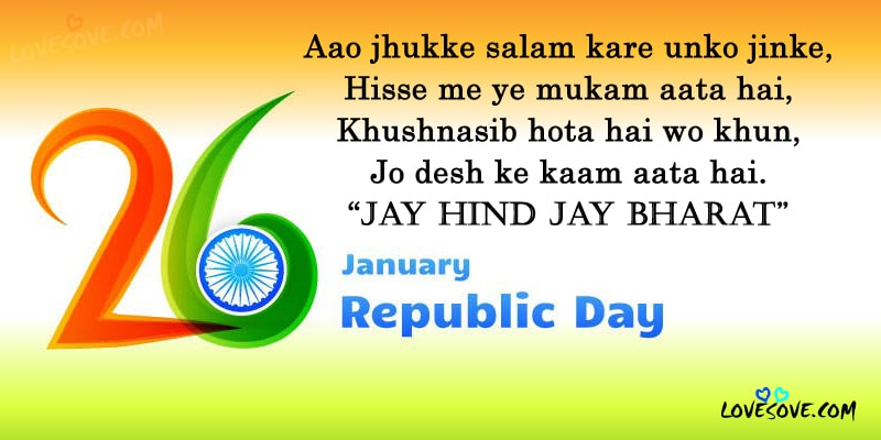 Republic Day Quotes In English 6