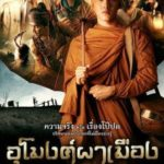 At The Gate Of The Ghost 2011 อุโมงค์ผาเมือง 2011
