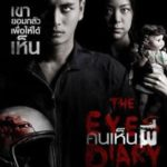 The Eyes Diary 2014 คนเห็นผี 2014