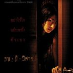 House of Ghosts 2004 คน ผี ปีศาจ 2004