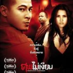 Mindfulness and Murder 2011 ศพไม่เงียบ 2011