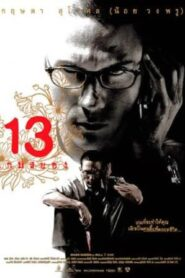 13 Game of Death 2006 13 เกมสยอง 2006