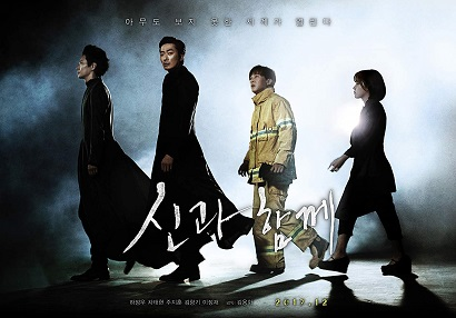 Assistir Along With The Gods - The Last 49 Days Online HD