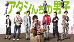 Assistir Atashinchi no Danshi Online HD