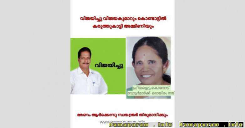 independent-candidates-decides-who-rules-at-ramapuram-2020