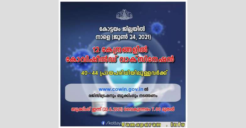 covid-vaccination-plan-for-tomorrow-in-kottayam-district