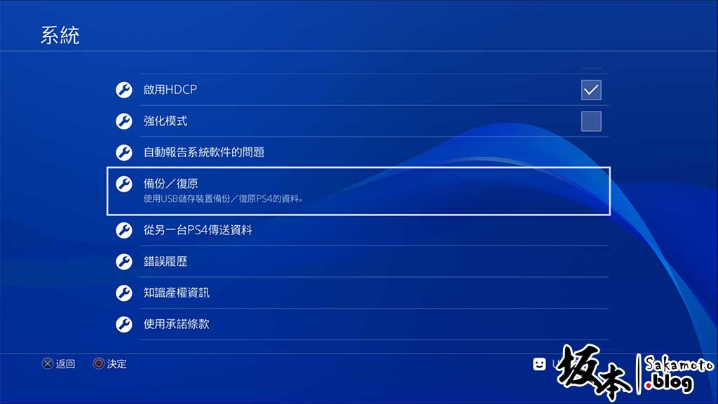 Samsung 860 Pro 1TB SSD for PS4 Pro 評測 16