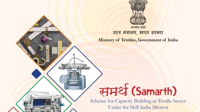 Samarth Yojana 2019 Apply