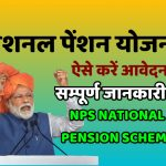 नेशनल पेंशन स्कीम ( एनपीएस), National Pension Scheme ( NPS) For Traders And Self Employed.