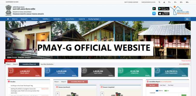 PMAY-G OFFICIAL WEBSITE