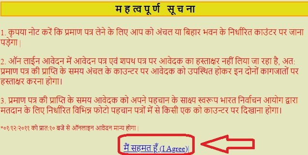 RTPS Bihar Official Site agree terms