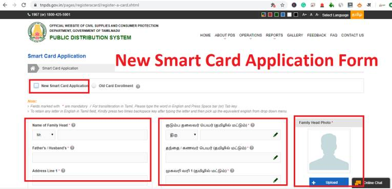 New Smart Card Application Form