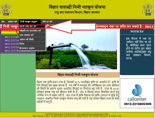 BSNNY Rasid Print, Small Water Resources Department