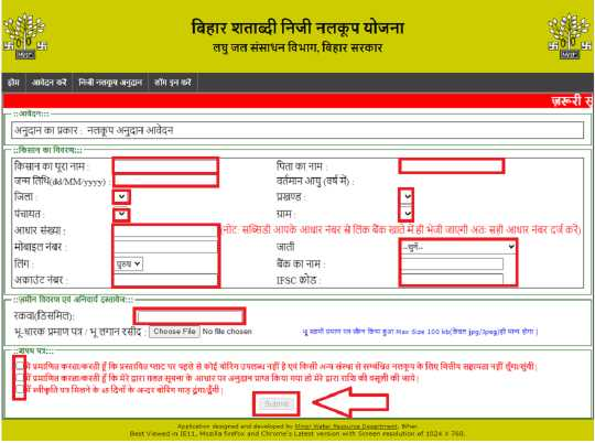 Bihar Shatabdi Private Tubewell Scheme Application Form, Small Water Resources Department