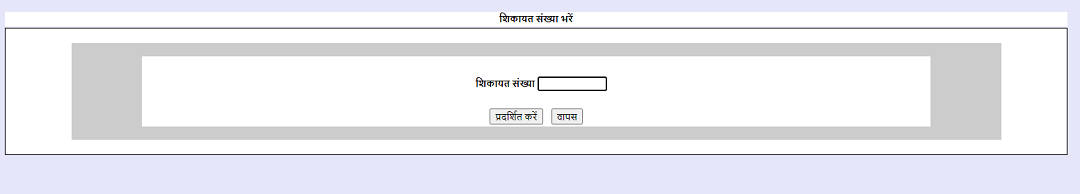 UP Ration Card online
