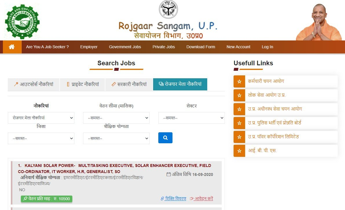 up private jobs search , Berojgari Bhatta Online Apply