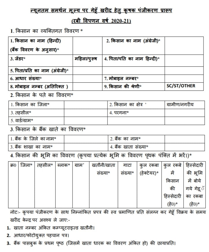up wheat procurement registration form pdf