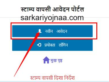 Stamp withdrawal application portal