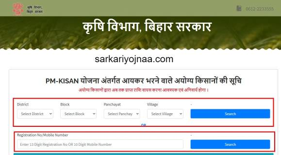 List of ineligible farmers who have filed income tax under PM-KISAN scheme, PmKisan