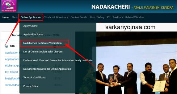 Nadakacheri Certificate Verification