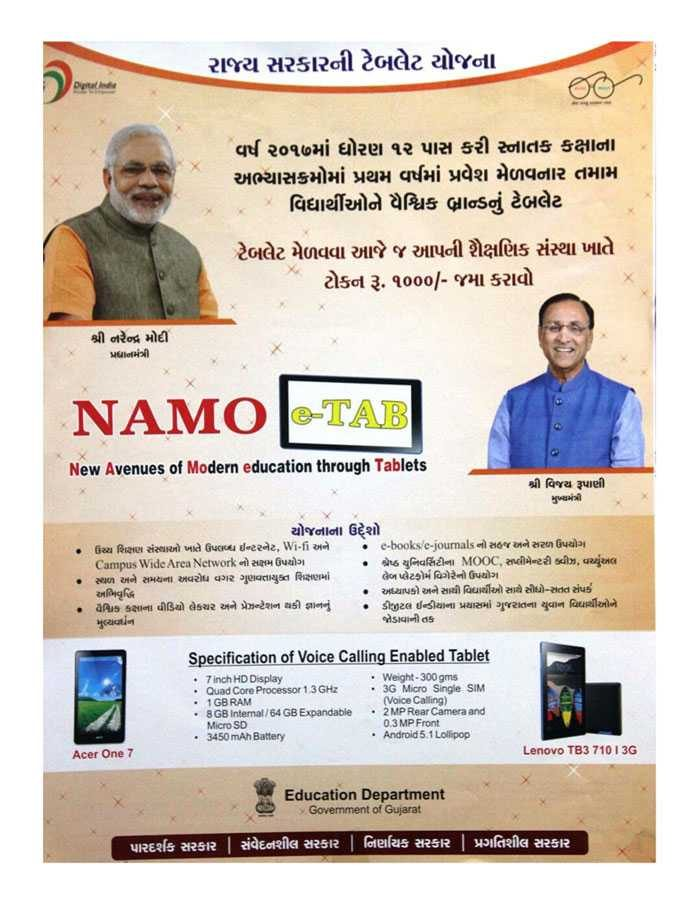 Namo Tablet Yojana, Tablet Scheme For Student