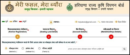 Farmer Registration Form