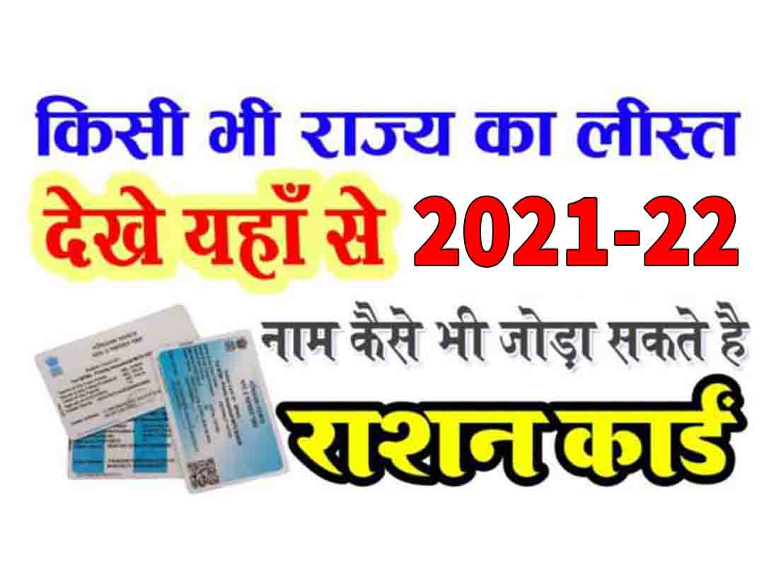 Ration Card List Online Check 2020