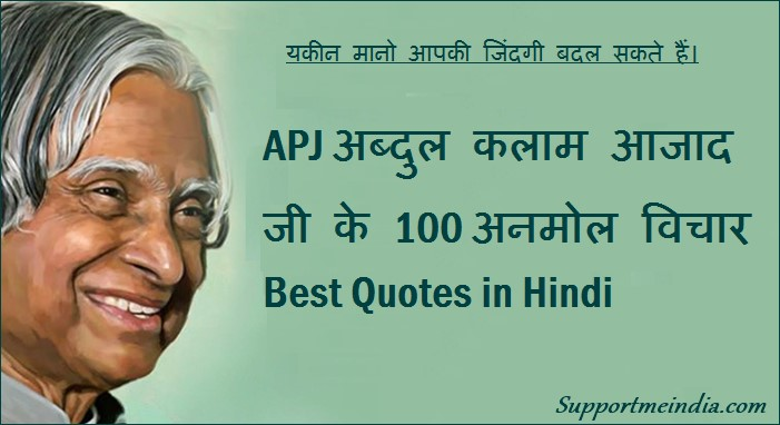 Quotes By Apj Abdul Kalam 5