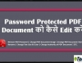 Password Protected PDF Document ko kaise Edit kare