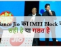 Reliance Jio News Updates