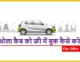 Ola Cab Free Ride Offer