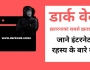 dark web in Hindi