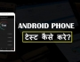 Android Phone Performance Check Kaise Kare
