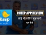 Cheep App Review in Hindi