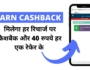 Earn Cashback on every recharge