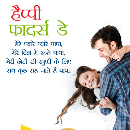 Fathers Day Quotes In Hindi 2