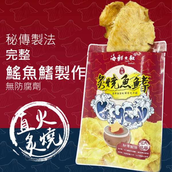 UncleSeafood - snack_01-01