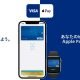 Visa Apple Pay Japan