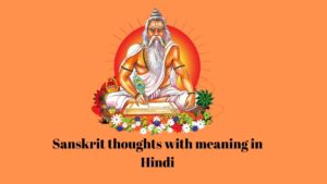 Sanskrit thoughts with meaning in hindi and english