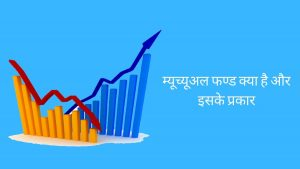 what is mutual fund and its types in hindi