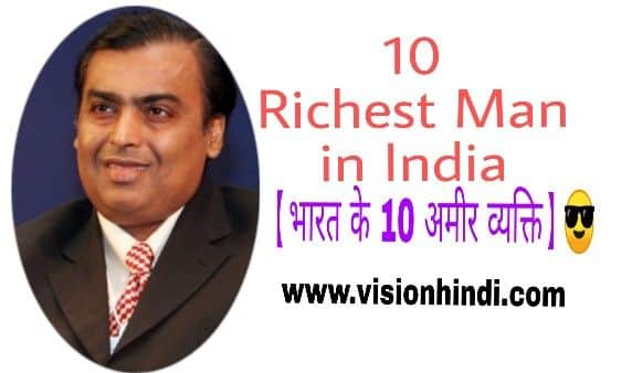 Richest Man Of India In Hindi